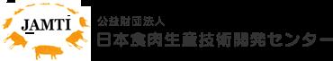 公益財団法人日本食肉生産技術開発センター